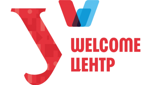 Welcome центр УрФУ
